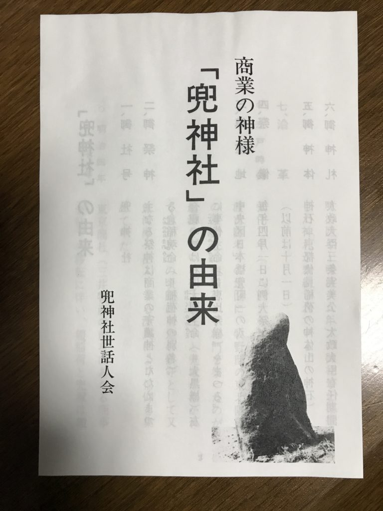 kabuto_shrine2