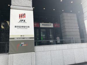 東京証券取引所西門