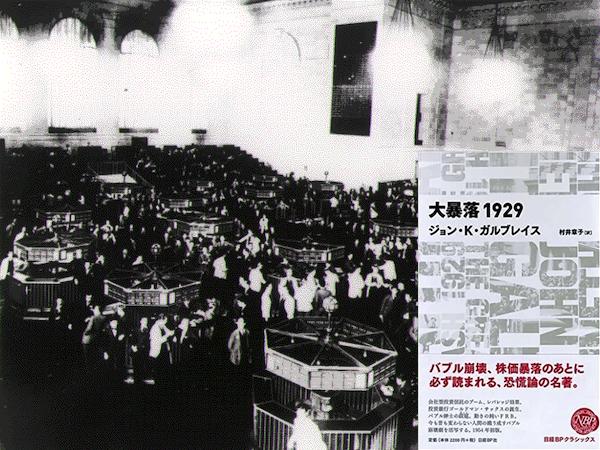 大暴落1929